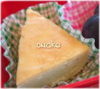 Omake